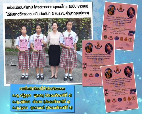 การแข่งขันตอบคำถามสารานุกรมไทยสำหรับเยาวชนฯ ครั้งที่ 19