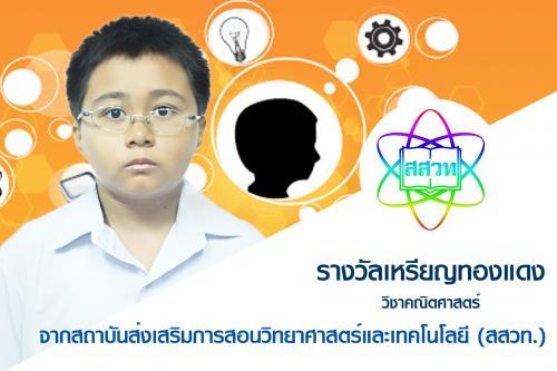 การแข่งขันวิชาคณิตศาสตร์จากสสวท.